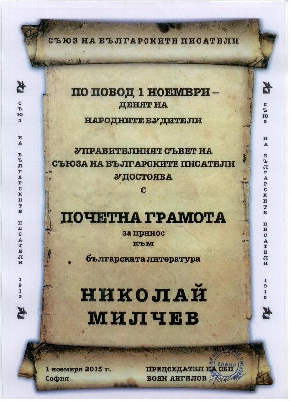 milchev 001
