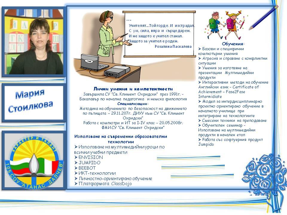 за сайта Мария Стоилкова