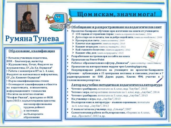 Руми Тунева - за сайта на 105 СОУ