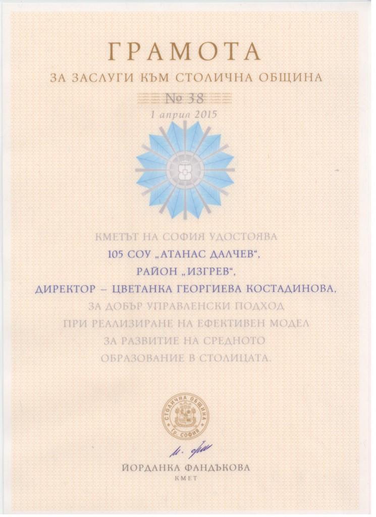 Kostadinova 001
