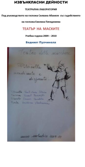 ИЗВЪНУЧИЛИЩНИ ДЕЙНОСТИ-1