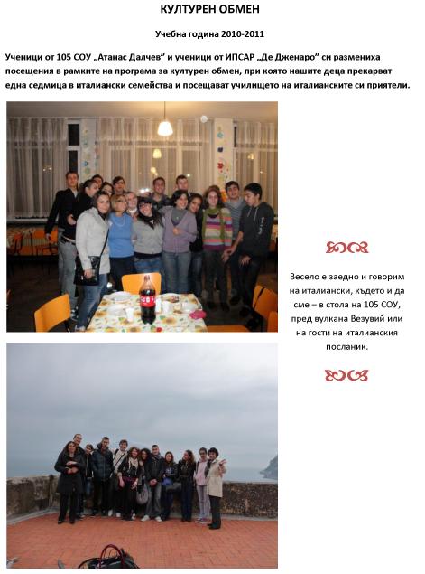 ИЗВЪНУЧИЛИЩНИ ДЕЙНОСТИ-5