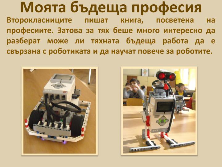 училище по роботика на гости на II-б клас-2