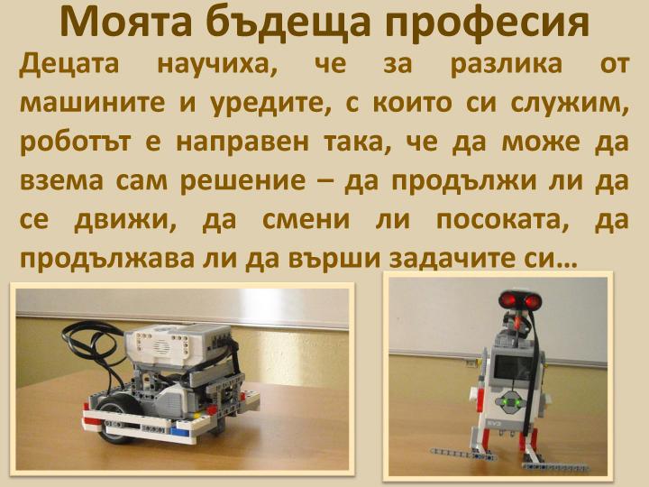 училище по роботика на гости на II-б клас-3