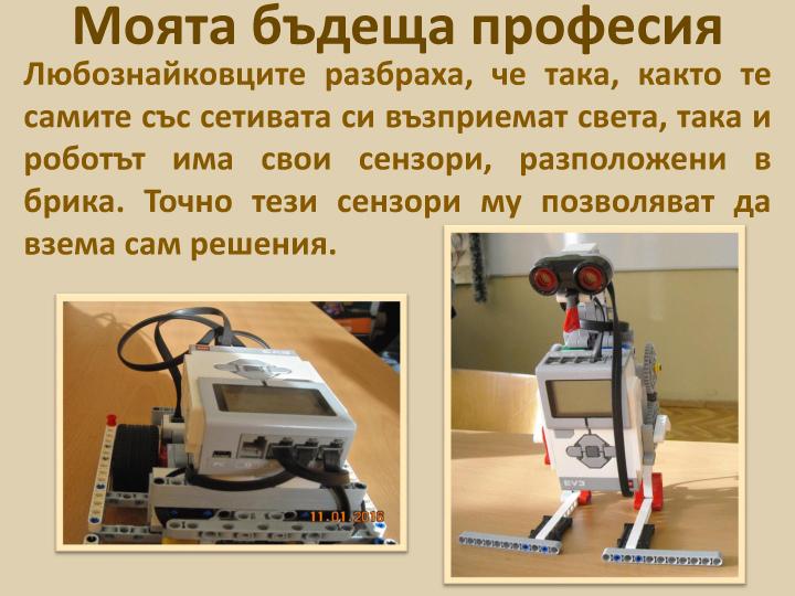училище по роботика на гости на II-б клас-4
