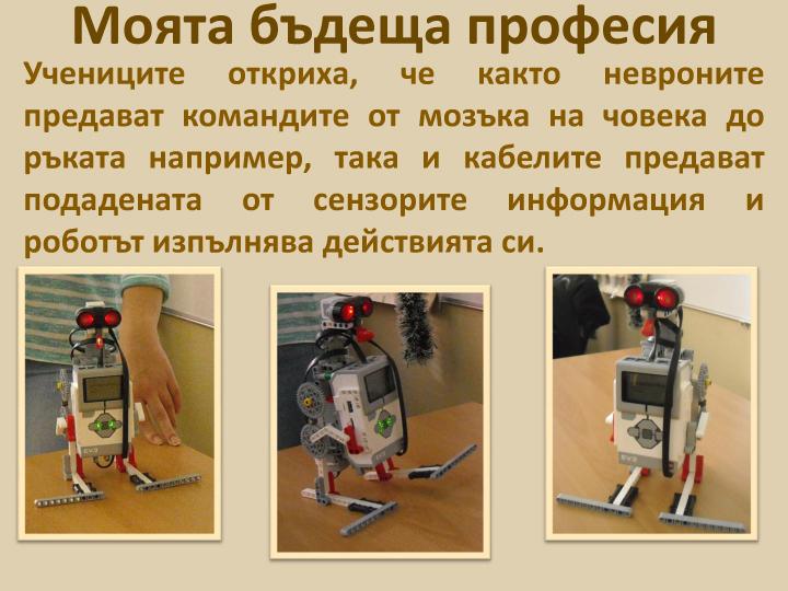 училище по роботика на гости на II-б клас-5