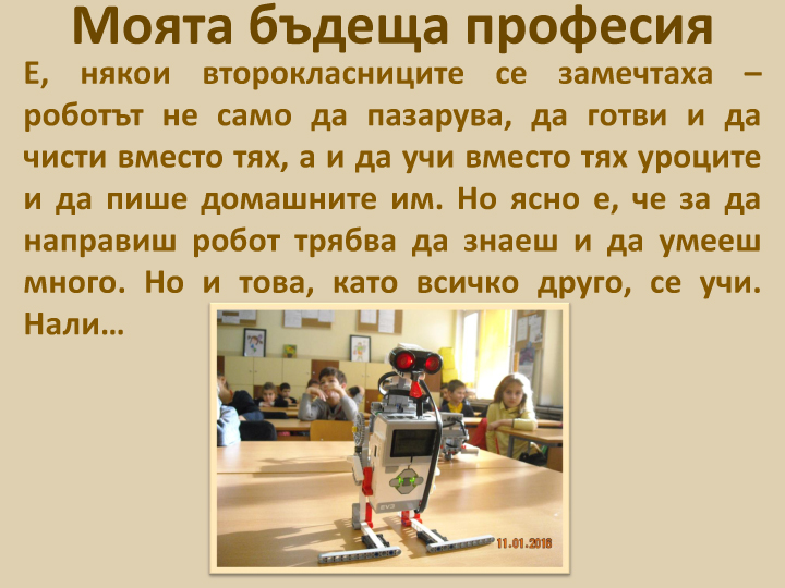 училище по роботика на гости на II-б клас-6