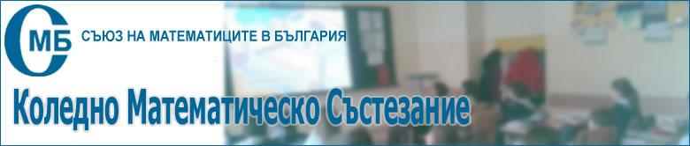 Koledno Matematichesko Sastezanie - KMS