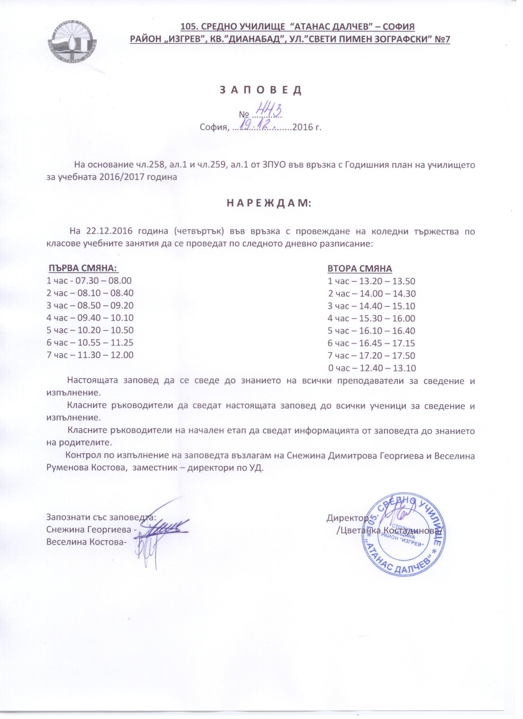 zap-001
