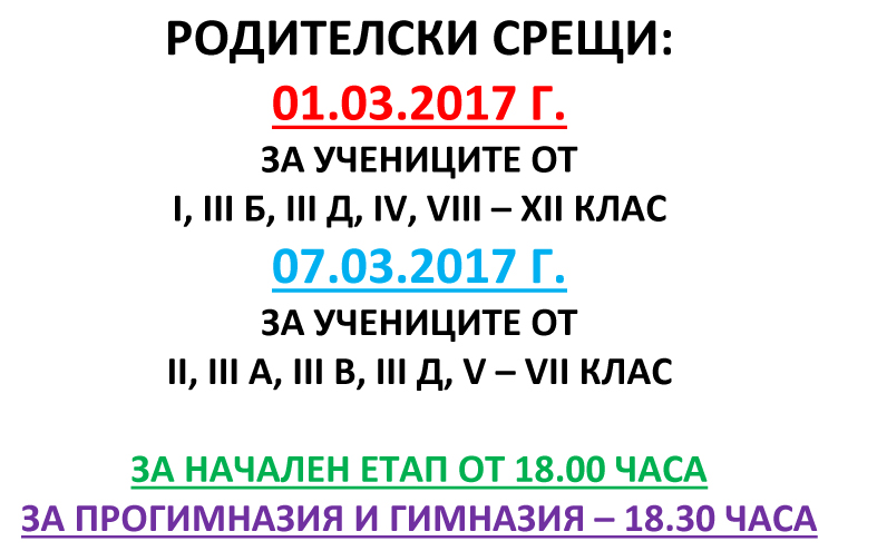 РОДИТЕЛСКА СРЕЩА-1