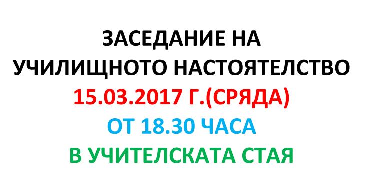 РОДИТЕЛСКА СРЕЩА-2