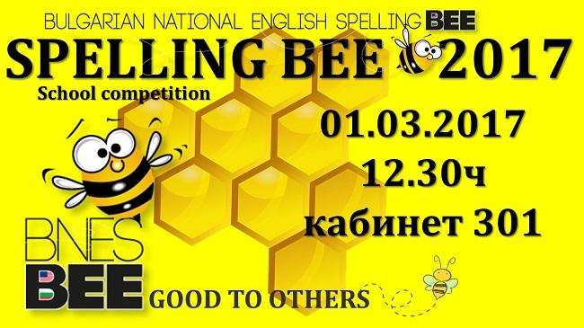 SPELLING BEE 2017 1