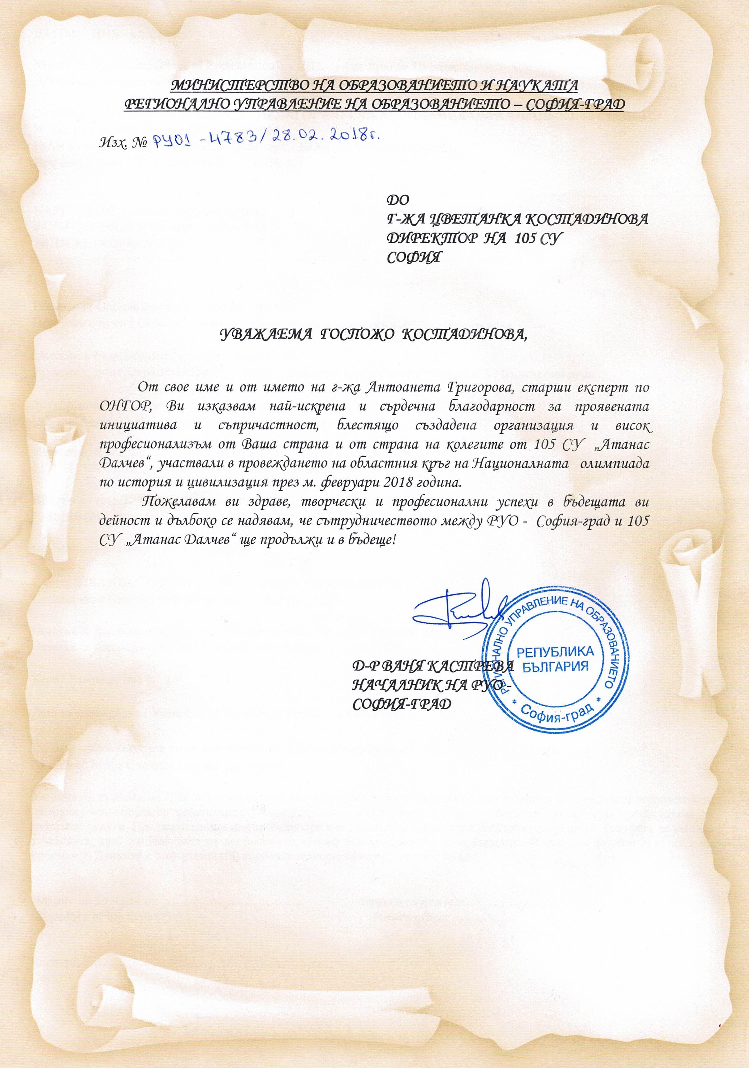 kostadinova_1(2)
