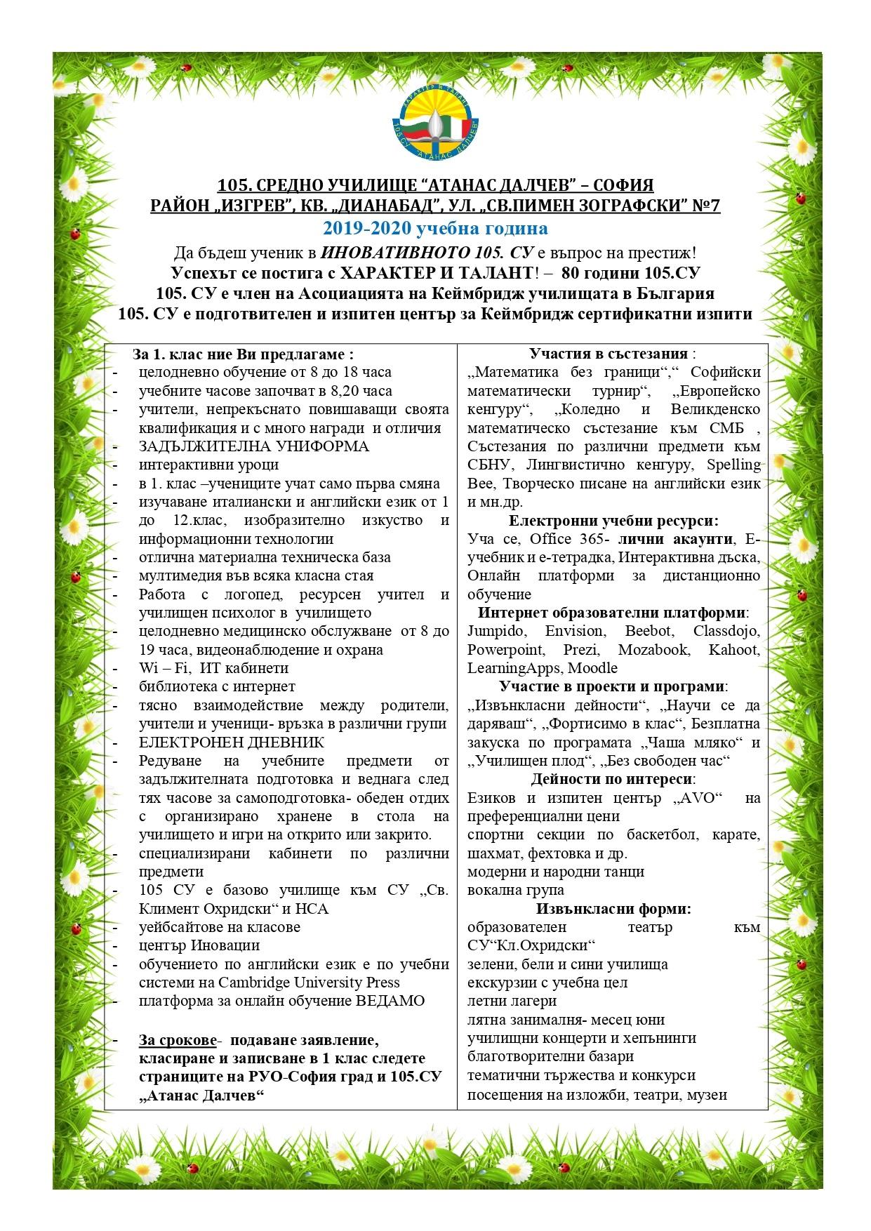 Информация-1-клас-2019 -2020_page-0001