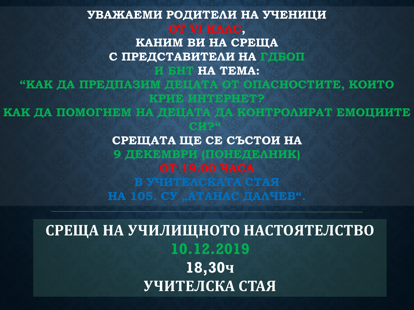 """105.СРЕДНО УЧИЛИЩЕ """"Атанас Далчев"""""""